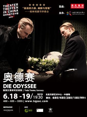 德国汉堡塔利亚剧院《奥德赛》
