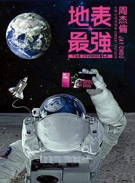 「地表最强」2016周杰伦世界巡回演唱会—太原站