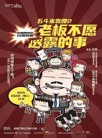 台湾果陀剧场《老板不愿透露的事》