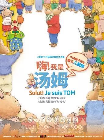 亲子音乐互动儿童剧 《嗨!我是汤姆》