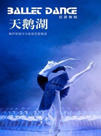 天鹅湖|俄罗斯柴可夫斯基芭蕾舞团