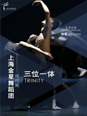 金星舞蹈团现代舞《三位一体》