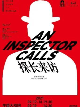【上海】演艺大世界·中国大戏院国际戏剧邀请展 鼓楼西话剧《探长来访》