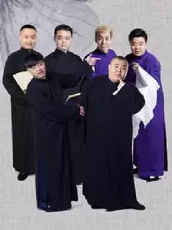 青岛站 《德云社德云三宝相声专场》