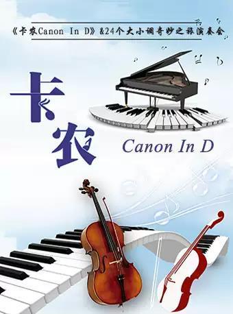 《卡农Canon In D》演奏会