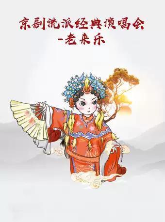 京剧流派经典演唱会-老来乐