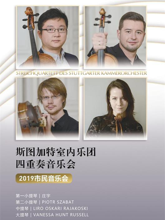 斯图加特室内乐团四重奏音乐会