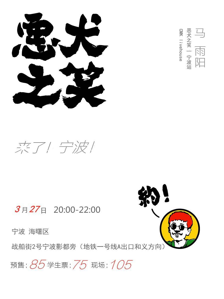马雨阳巡演 宁波站