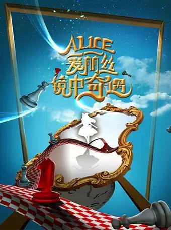 亲子剧《爱丽丝II--镜中奇遇》