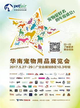 华南宠物用品展览会
