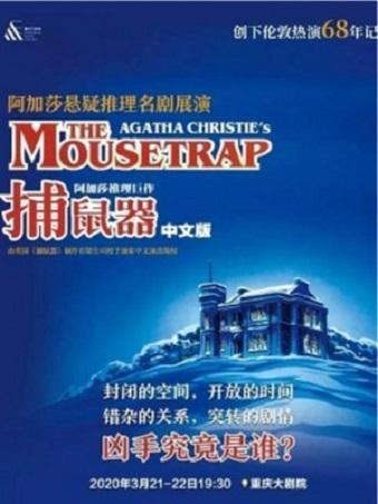20201020_重庆大剧院_【重庆】话剧《捕鼠器》阿加莎推理巨作经典中文版