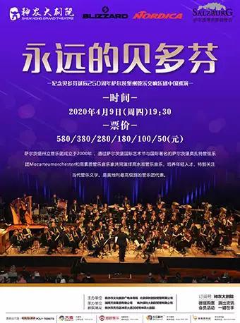 萨尔茨堡州管乐交响乐团音乐会