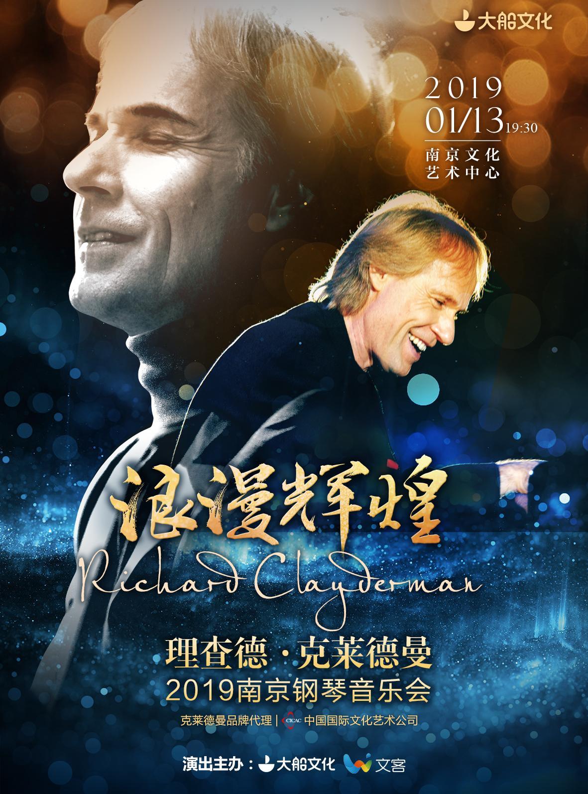 理查德克莱德曼钢琴音乐会