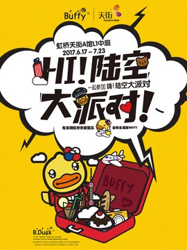 网红鼻祖B.Duck妹妹Buffy中国大陆首展