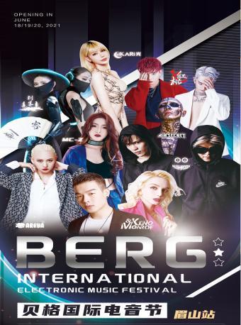 贝格国际电音节