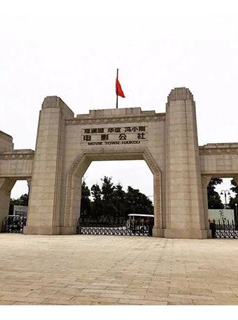 海口观澜湖华谊冯小刚电影公社