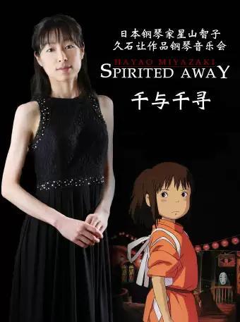 星山智子久石让作品音乐会《千与千寻》