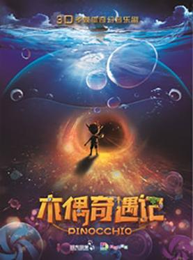 八喜·打开艺术之门 3D多媒体奇幻音乐剧《木偶奇遇记》