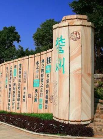 桂林訾洲島景區
