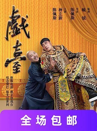 陈佩斯,杨立新主演喜剧《戏台》