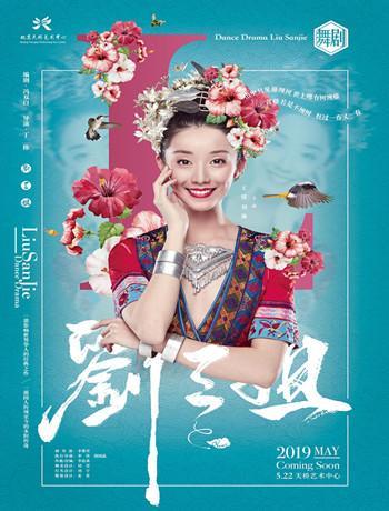 民族舞剧《刘三姐》