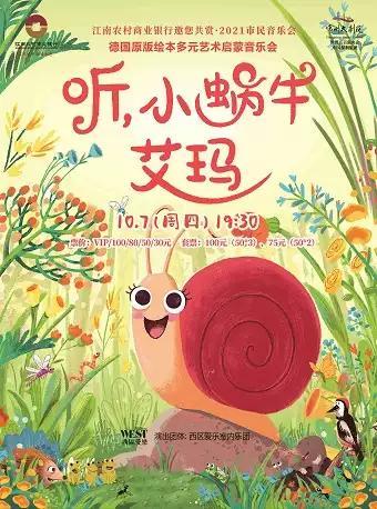 小蜗牛艾玛—德国艺术启蒙音乐会