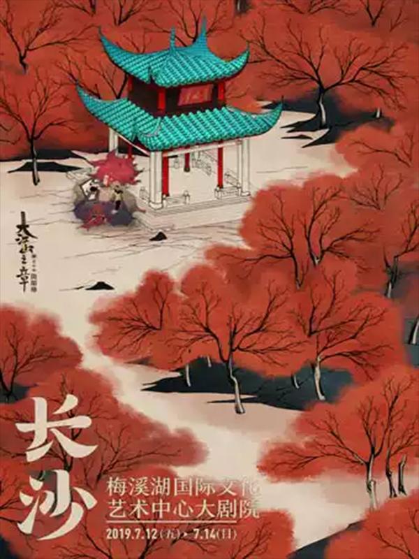 音乐剧《阴阳师》 大江山之章