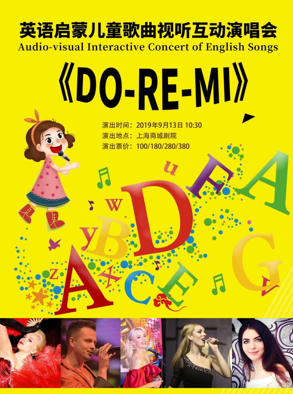 儿童互动演唱会《DO-RE-MI》上海站