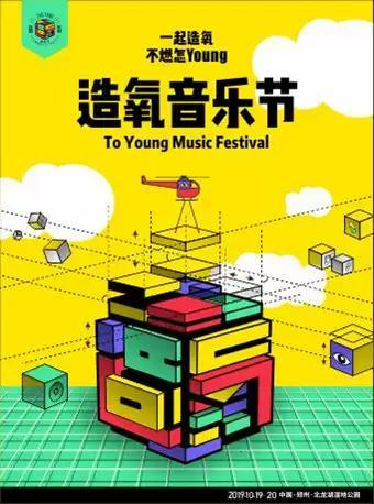 郑州2019造氧音乐节