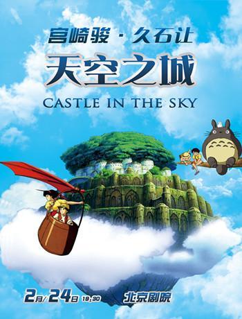 天空之城-久石让宫崎骏经典动漫视听音乐会