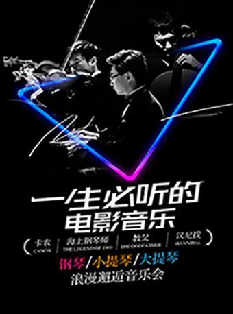 一生必听的电影音乐钢琴小提琴大提琴音乐会