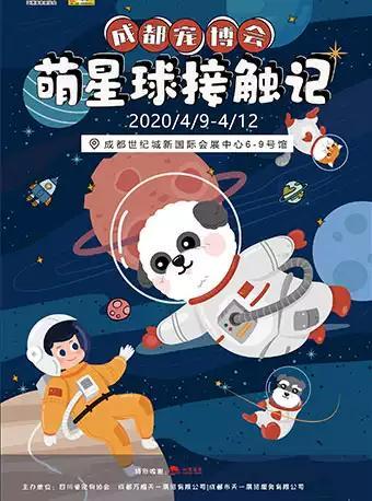 2020第九届成都宠博会-萌星球接触记