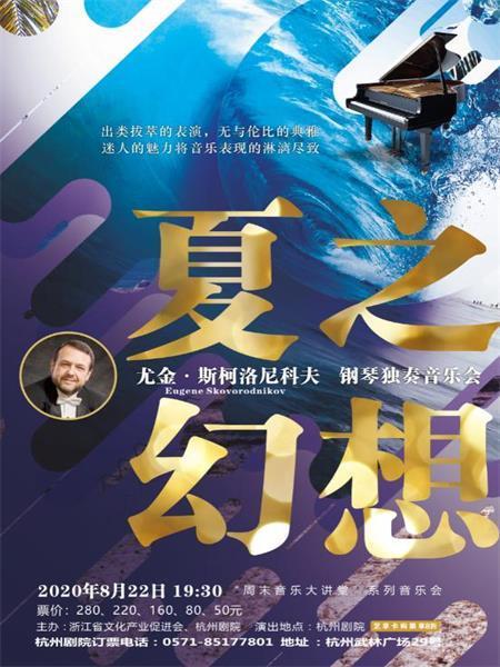 尤金·斯柯洛尼科夫钢琴独奏音乐会