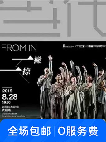中国当代舞蹈双年展 《一撇一捺》