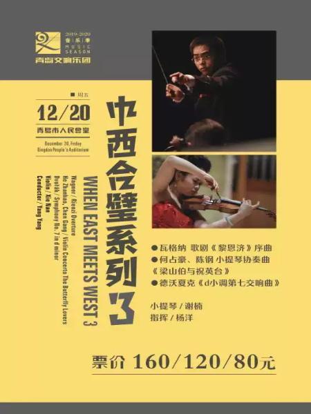 青岛交响乐团音乐季-中西合璧系列Ⅲ