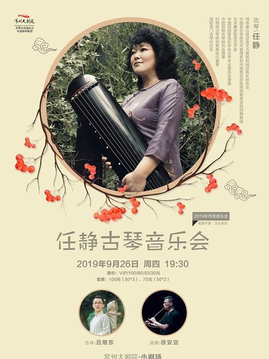 【市民音乐会 】《任静古琴音乐会》