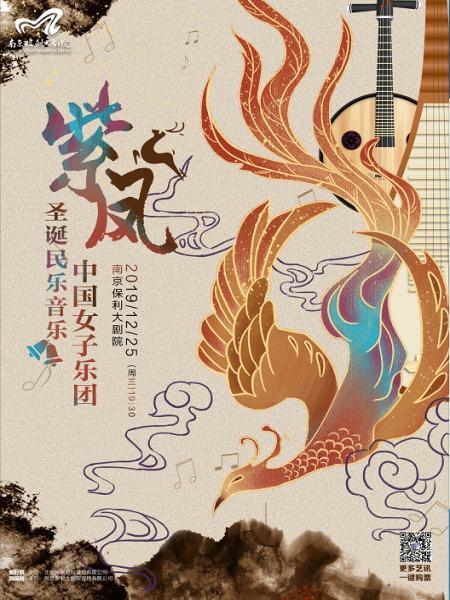 紫凤·中国女子乐团圣诞民乐音乐会