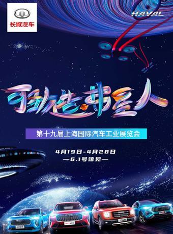 2021第十九届上海国际汽车工业展览会