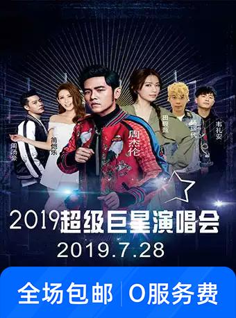 """""""周杰伦 田馥甄"""" 超级巨星演唱会黄石站"""