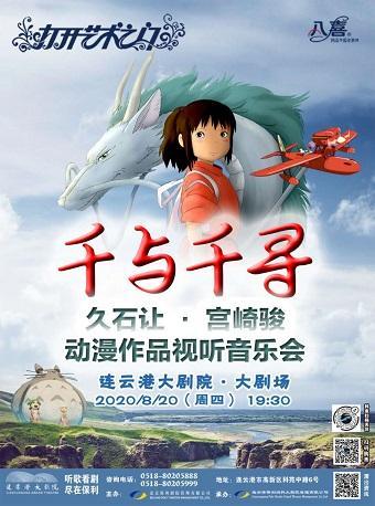 《千与千寻—·宫崎骏系列作品视听音乐会》