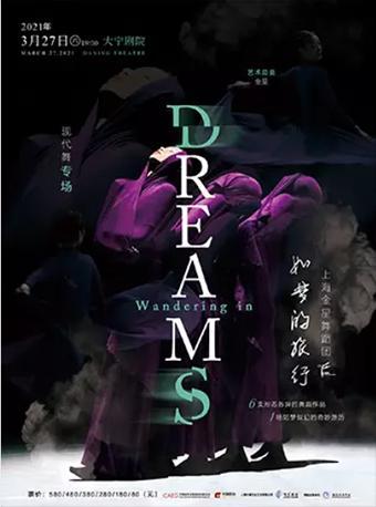 金星舞蹈团 现代舞专场《如梦的旅行》
