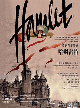 舞动长宁——舞剧《哈姆雷特》