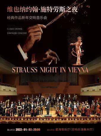 【广州】《维也纳约翰•施特劳斯之夜》经典作品新年交响音乐会