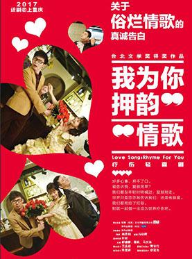 【喜剧节精选】台湾疗伤轻喜剧《我为你押韵,情歌》