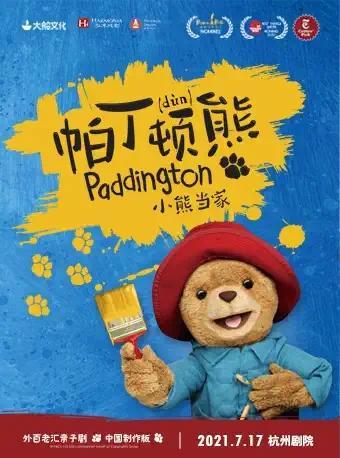 【杭州】大船文化·外百老汇亲子剧《帕丁顿熊之小熊当家》中国制作版