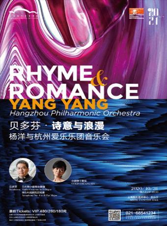 杨洋与杭州爱乐乐团音乐会