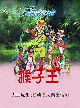 十二生肖系列大型动漫人偶童话剧《猴子王》