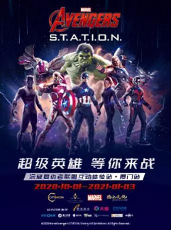 【早鳥票限時9.1一9.15發售】Avengers S.T.A.T.I.0.N漫威復仇者聯盟互動體驗站