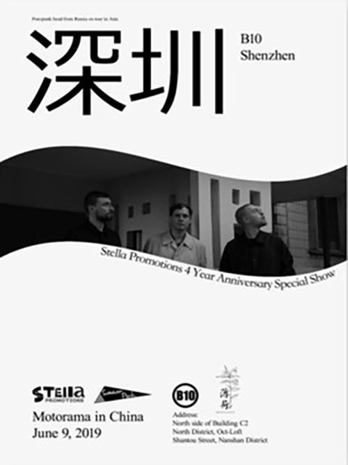 Motorama巡演 深圳站