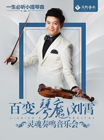 一生必听小提琴曲